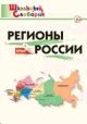 Регионы России + Крым